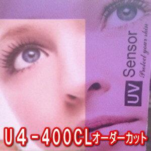 全UVカット 透明少しイエロー 飛散防止フィルム U4-400CL オーダーカット0.01平米単位販売 ブルーライトカット中の紫外線カット99.9%以上