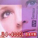 【条件付送料無料】防虫フィルム(透明系少しイエロー) 全紫外線 UVb-a-d カット 飛散防止フィルム U4-400CL オーダーカット0.01平米…