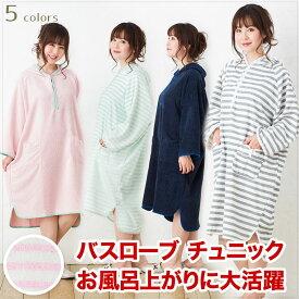 【バスローブ】【パジャマと2枚で送料無料】チュニック/赤ちゃんとのお風呂上がりにサッとかぶれるバスローブ チュニック/妊婦さんも着られるゆったりタイプです/レディース マタニティ/部屋着としても