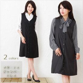 マタニティ ジャンパードレス/オフィス用ジャンパースカート/シンプルなポケット付きジャンパードレスJD/チャコール・黒/オフィス・仕事。フォーマル。大きいサイズ/マタニティ ワンピース/ジャンパードレス