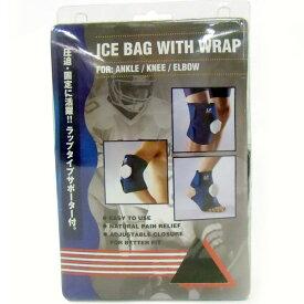 エルピー サポーター アイスバッグ ラップタイプサポーター付き(氷のうタイプ)/LP-785