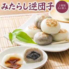 みたらし逆団子 8個入り(醤油・胡麻(ごま) 各4個)