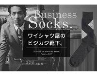 【送料無料】カジュアル靴下5足セット吸水速乾紳士ソックスセット靴下アーガイルチェックストライプ/oth-me-so-1670【G-1954/G-1955】【メール便対応】【10】