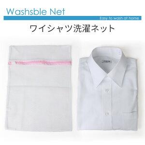 ワイシャツ 1枚 洗濯用ネット 洗濯ネット 洗濯あみ ウォッシャブルネット /at-ux-ac-1567 【2】