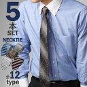 ネクタイ 5本 セット《Cタイプ》【5本セット】ネクタイ 洗濯ネット付き 全7種類 /at-ux-ne-1316-5fix 【10】/ 人気 ネクタイ おしゃれ メンズ ビジネス 無地 チェック 小紋