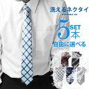 ◆ネクタイ 5本 セット【ネクタイまとめ割対象】《Bタイプ》豊富なデザインから選べる 全36種類 /oth-ux-ne-1463【メール便対応】【10】/ 人気 無地 チェック 小紋 格子 フォーマル