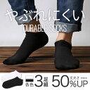【メール便で送料無料】靴下 3足組 丈夫 くるぶし丈 紳士靴下 綿混素材/ oth-ux-so-1705【メール便対応】【5】