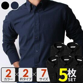 黒シャツ 紺シャツ 長袖ワイシャツ メンズ ワイシャツ Yシャツブラック ワイシャツ 無地 ワイシャツ 飲食店 制服/y9-7-9-1-5set【宅配便のみ】