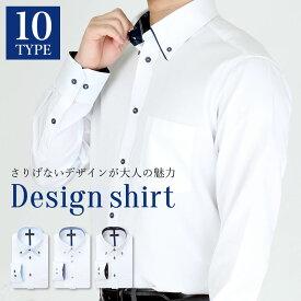 ワイシャツ 長袖 スリム メンズ Yシャツ イージーケア 形態安定 ビジネスシャツ 白 お洒落 大きいサイズ テレワーク sun-ml-sbu-1109 at351 カッターシャツ【宅配便のみ】