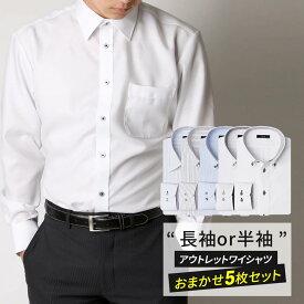 ワイシャツ 長袖 半袖 メンズ アウトレット シャツ 在庫処分 5枚SET 5枚セット セット 色・柄おまかせset イージーケア 形態安定 Yシャツ メンズ ● at-fux-5fix 【宅配便のみ】テレワーク