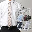 一週間ネクタイ 5本 ネクタイセット【5本セット】ネクタイ 洗濯ネット付き 全8種類 好印象 /at-ml-ne-1817 【10】/ 人気 ネクタイ おしゃれ メンズ ビジネス チェック フォーマル