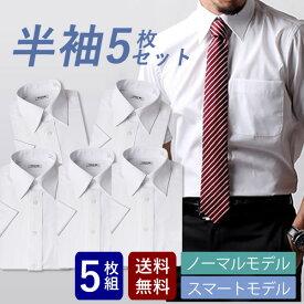 ワイシャツ半袖 5枚セット【送料無料】【5枚セット】イージーケア 形態安定 半袖 白Yシャツ 5枚セット ビジネスシャツ 冠婚葬祭 ワイシャツ 制服 /at-ms-set-1060【礼服】【宅配便のみ】 【SA01】【クールビズ】
