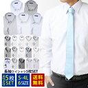 【5枚組 1枚あたり800円】ワイシャツ 長袖 メンズ 5枚セット シャツ【選べるセット】形態安定 ボタンダウン レギュラ…
