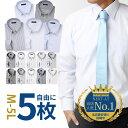【自由に選べる5枚セット】 ワイシャツ 長袖 メンズ 5枚セット シャツ ワイシャツ 形態安定 ボタンダウン レギュラー…