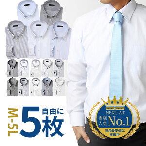 【自由に選べる5枚セット】 ワイシャツ 長袖 メンズ 5枚セット シャツ ワイシャツ 形態安定 ボタンダウン レギュラーカラー ビジネス ワイシャツ yシャツ カッターシャツ 安い 涼しい ワイシ