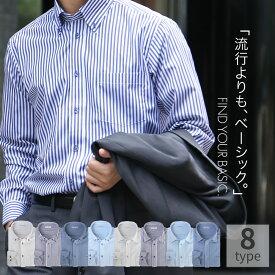 【選べる8種類】お洒落な 長袖 ワイシャツ ボタンダウン ショートワイド レギュラー イージーケア 大きいサイズ ドレス シャツ ビジネス ワイド /ybd【宅配便のみ】