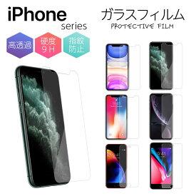 ガラスフィルム iPhone 12promax 12mini 12pro 12 11 11Pro 6 6s 7 8 X Xs XR フィルム 6plus 6splus 7plus 8plus 強化ガラス 保護フィルム 液晶保護 強化ガラスフィルム エクスペリア 光沢 透明 ケース スマホ 保護シート 画面フィルム 指紋軽減 硬度 9H アイフォン apple