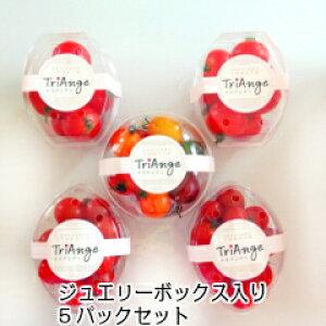 トマト ミニトマト 新鮮 生産者から直送 宅配便なら送料無料 美味しい季節今が旬 贈り物におススメカラフルジュエリーボックスカップセットお得な5パックセット ジュエリーボックス