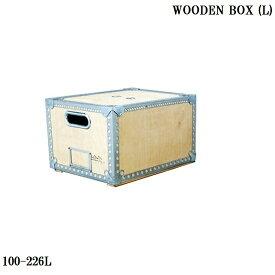 Dulton WOODEN BOX (L) / ダルトン ウッデンボックス L / 収納 ストッカー おしゃれ インダストリアル 木箱 ケース