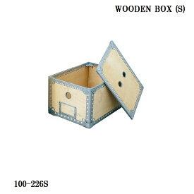Dulton WOODEN BOX (S) / ダルトン ウッデンボックス S / 収納 ストッカー おしゃれ インダストリアル 木箱 ケース
