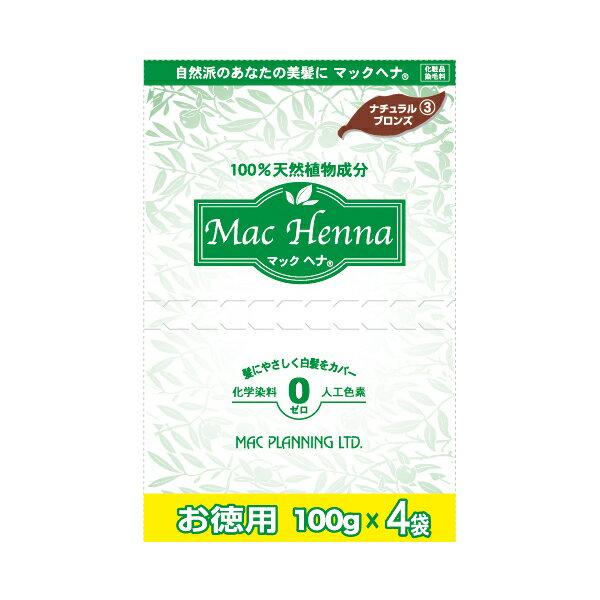 天然植物原料100% 無添加 マックヘナ お徳用(ナチュラルブロンズ)-3 400g(100g×4袋)3箱セット / 100%天然植物成分使用のヘナパウダー!
