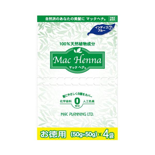 マックヘナ お徳用 インディゴブルー400g (インディゴ100%) 100%天然