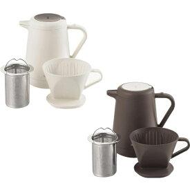 パール金属 ieカフェ 保温ティー&コーヒーポット620ml ホワイト HB-1074 / 保温できるティー&コーヒーポット。
