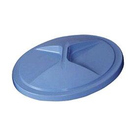 アイリスオーヤマ ゴミ箱 フタ 丸型 ブルー 直径55.9*高さ10.3cm PMC-90 / インテリア インテリア小物 ゴミ箱 ごみ箱 トラッシュボックス 筒型