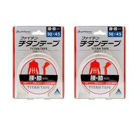 【2個セット】ファイテン チタンテープ 伸縮タイプ 5.0cm幅×4.5m PU710129