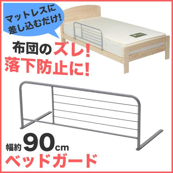 ベッドガード 転落防止 ベッドフェンス 不二貿易 ベット ガード BG-2 (サイドガード) 68892 布団ずれ防止 寝具 寝室 折畳み ベッド 転落 防止