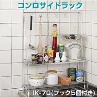 コンロサイドラック IK-70(フック5個付き) / 狭いキッチンにおすすめ! 快適キッチンライフをお届けします。
