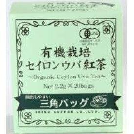 セイコー珈琲 有機栽培セイロンウバ紅茶三角バッグ20P×6セット