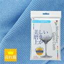 【 マイクロファイバー グラスクロス グラス拭き 1枚 Microfiber Glass towel 】 / マイクロファイバー グラスクロス