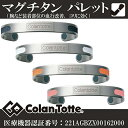 コラントッテ(Colantotte) マグチタン パレット ブラック L(16-19cm)