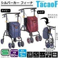 幸和製作所 TacaoF ミドルタイプシルバーカー フィーナ SLM06 ネイビー