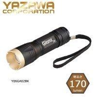 YAZAWA(ヤザワコーポレーション) LEDアルミズームライト Glanz(グランツ) 約170lm・Y06GA02BK 1071299