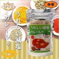 井上スパイス うれしい減塩カレールゥ 160g ×15袋 着色料・化学調味料不使用/フレークタイプ 1072944