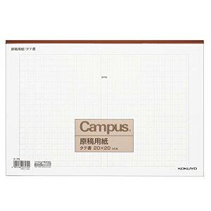 【3セット販売】コクヨ/原稿用紙A4縦書き20×20罫色茶50枚入り ケ−70/ケ-70/4901480075792