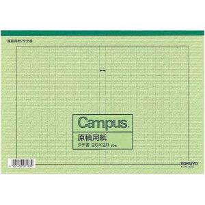 【10セット販売】コクヨ/原稿用紙A4縦書き20X20罫色緑50枚 ケ−70N−G/59676638/4901480075839
