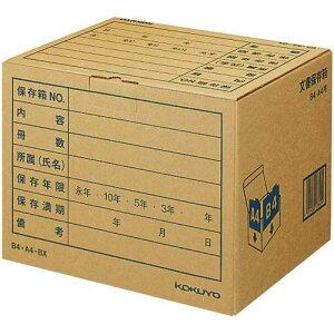 【10セット販売】コクヨ/文書保存箱フォルダーB4・A4用 B4A4−BX/B4A4-BX/4901480133454