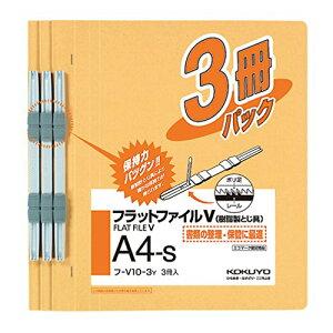 コクヨ/フラットファイルV樹脂製とじ具A4縦15mm3冊入黄 フ−V10−3Y/フ-V10-3Y/4901480142449