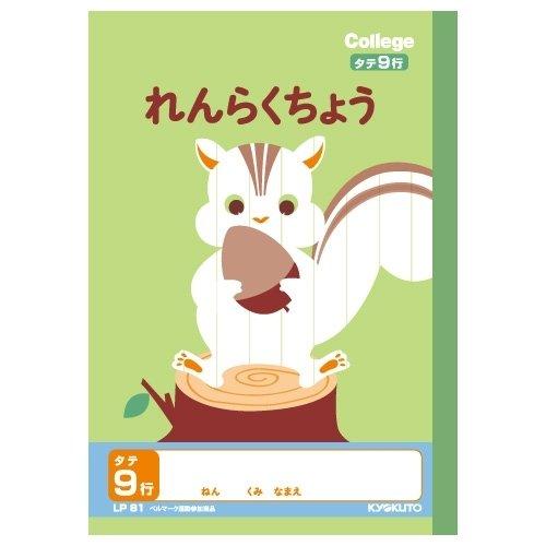 【20セット販売】キョクトウ/カレッジA5れんらくノート9行/LP81/4901470096141