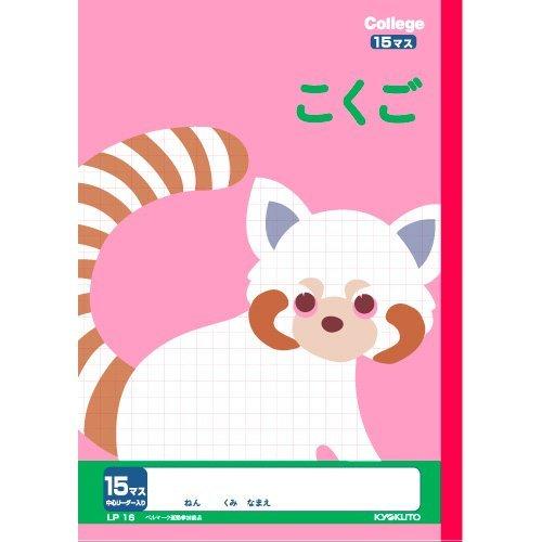 【10セット販売】キョクトウ/カレッジアニマル学習帳 こくご 15マス/LP16/4901470096257