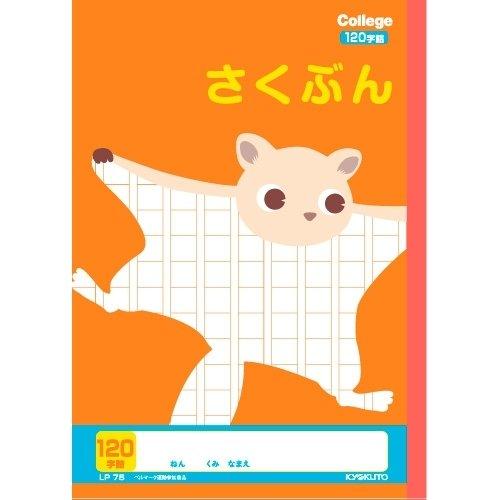 【20セット販売】キョクトウ/カレッジアニマル学習帳 さくぶん 120字/LP75/4901470096301
