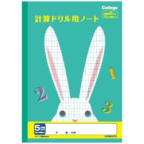 【20セット販売】キョクトウ/計算ドリル用ノート(5mm方眼)/LP50/4901470096042