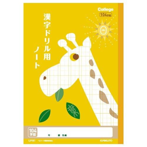 【10セット販売】キョクトウ/漢字ドリル用ノート(104字)/LP61/4901470096066