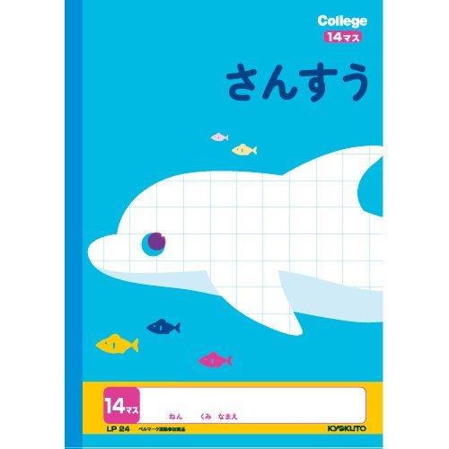 【10セット販売】キョクトウ/カレッジアニマル学習帳 さんすう 14マス/LP24/4901470096271