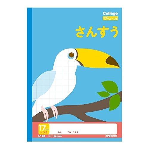 【10セット販売】キョクトウ/カレッジアニマル学習帳さんすう17マス/LP22/4901470096189