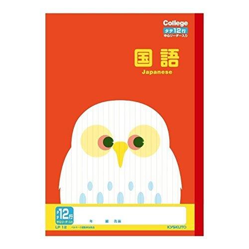 【10セット販売】キョクトウ/カレッジアニマル学習帳国語12行/LP12/4901470096165