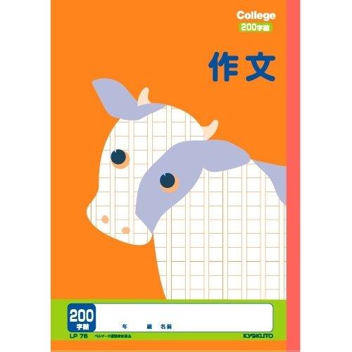 【20セット販売】キョクトウ/カレッジアニマル学習帳 作文 200字/LP76/4901470096318